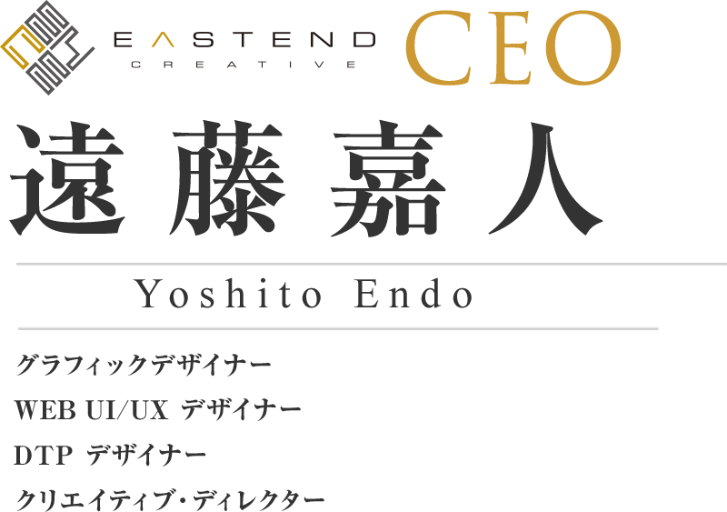 EAST END CREATIVE CEO YOSHITO ENDO